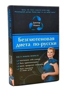 Безглютеновая диета книга