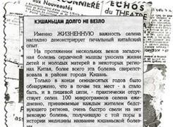 Исторические факты о селене