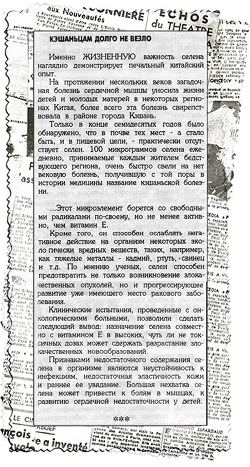 Фото из газеты